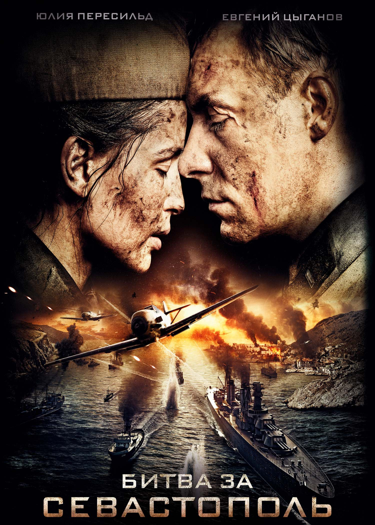 Bitva Za Sevastopol 2015 Movie Free Download