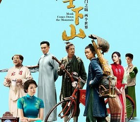 Monk Comes Down the Mountain (Dao shi xia shan) 2015 Movie Free Download