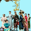 Monk Comes Down the Mountain (Dao shi xia shan) 2015 Movie Watch Online