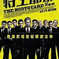 The Bodyguard 2016 Movie Free Download